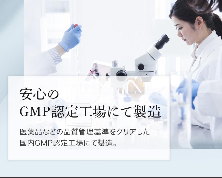 安心のGMP認定工場にて製造