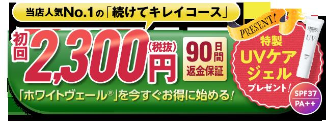 「ホワイトヴェールプレミアム」とってもお得な〈続けてキレイ便〉初回300円(税抜)送料無料、90日間返金保証付、2回目以降のお届けもずっとお得な約34%OFF→4,620円(税抜)、一緒に使える塗る対策でWケア「UVケアジェル」もれなくプレゼント!