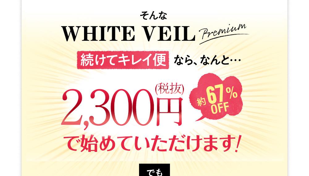 続けてキレイ便なら、なんと300円(税抜)で初めていただけます!