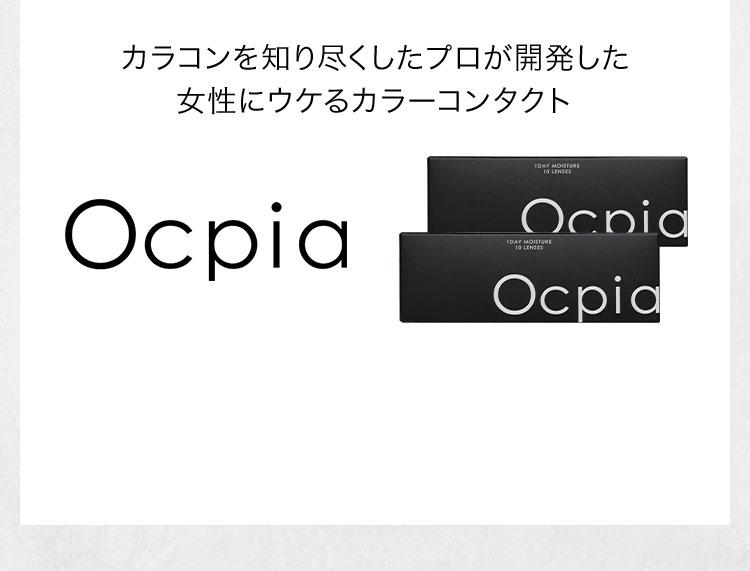 カラコンを知り尽くしたプロが開発した 女性にウケるカラーコンタクト Ocpia