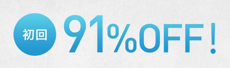 初回91%OFF!