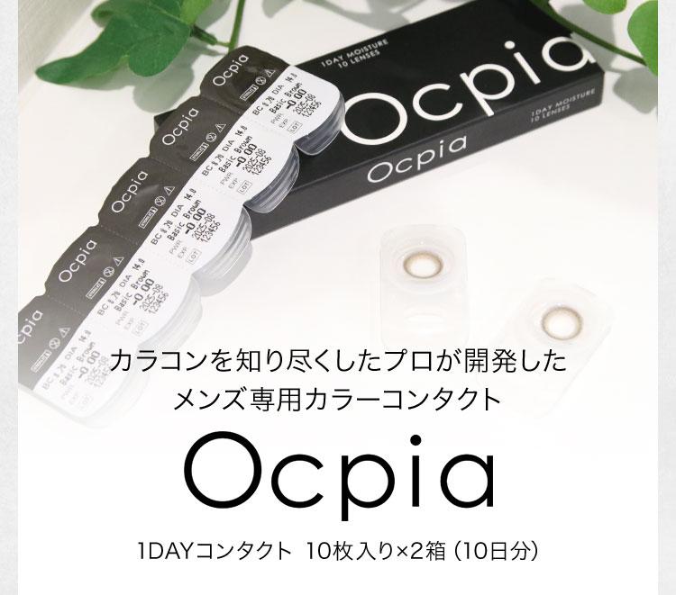 カラコンを知り尽くしたプロが開発した メンズ専用カラーコンタクト Ocpia 1DAYコンタクト 10枚入り×2箱(10日分)