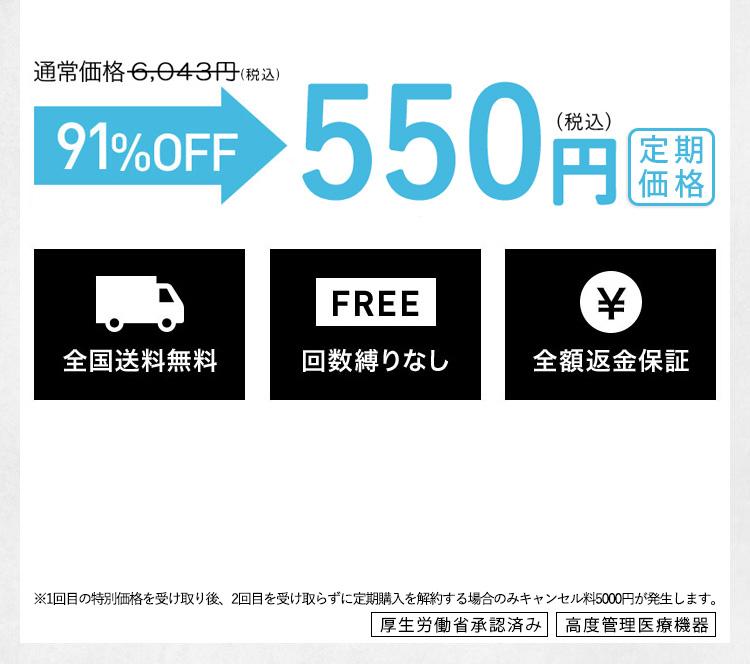 通常価格5,494円(税抜) 91%OFF 500円(税抜) 全国送料無料 FREE 回数縛りなし 全額返金保証