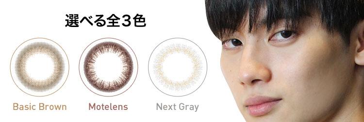 選べる全3色 Basic Brown Motelens Next Gray