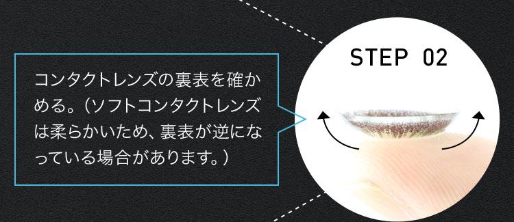 STEP 02 コンタクトレンズの裏表を確かめる。(ソフトコンタクトレンズは柔らかいため、裏表が逆になっている場合があります。)