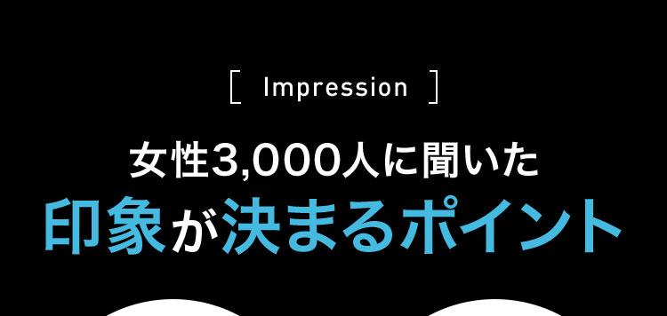 [ Impression ] 女性3,000人に聞いた 印象が決まるポイント