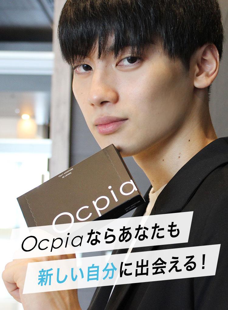 Ocpiaならあなたも 新しい自分に出会える!