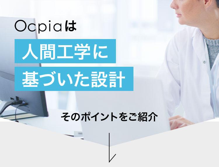 Ocpia 人間工学に 基づいた設計 そのポイントをご紹介