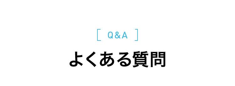 [ Q&A ] よくある質問