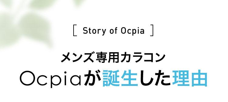 [ Story of Ocpia ] メンズ専用カラコン Ocpiaが誕生した理由
