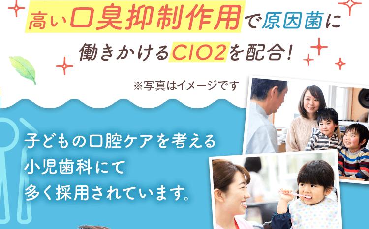 高い口臭抑制作用で原因菌に働きかけるClO2を配合!