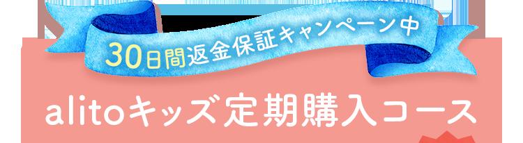alitoキッズ定期購入コース