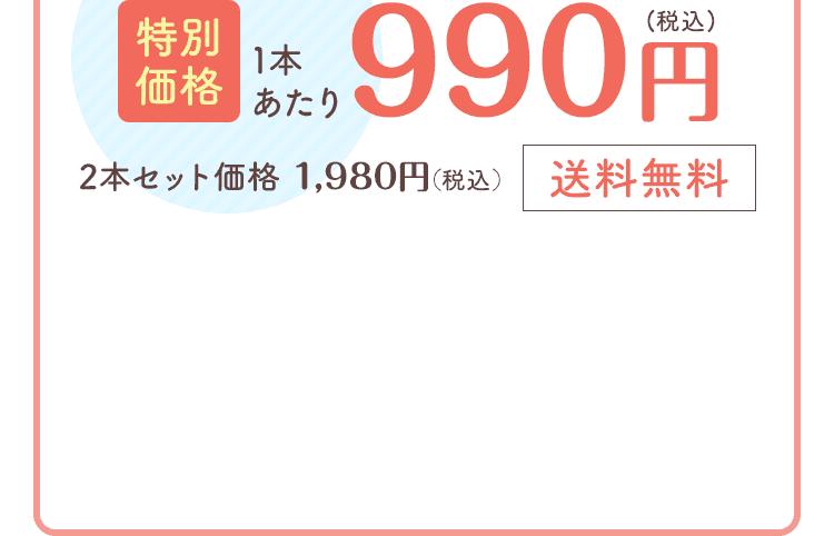 2本セット価格 1,980円(税込)