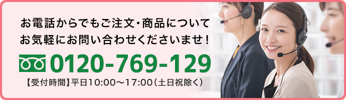 電話でもご注文いただけます。0120-783-712