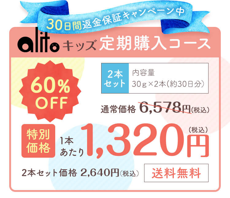 初回60%OFF 1本1,200円
