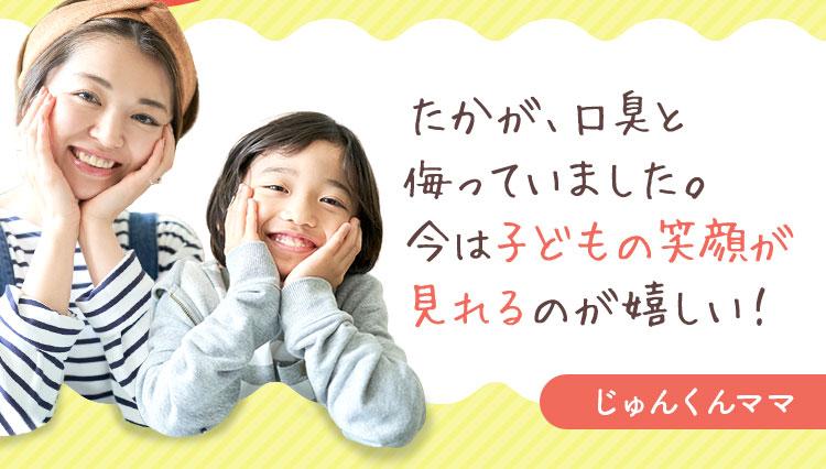 今は子どもの笑顔が見れるのが嬉しい!