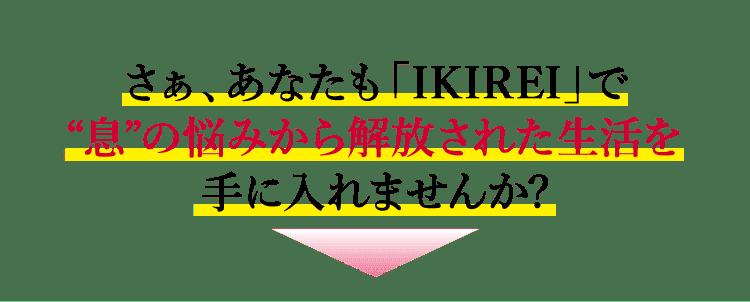 IKIREIで息の悩みから解放された生活を手に入れませんか?