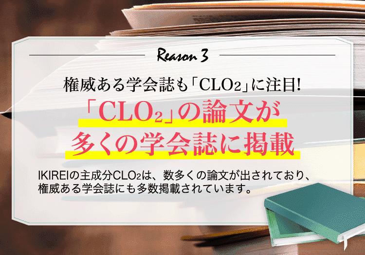 CLO2論文が多くの学会誌に掲載