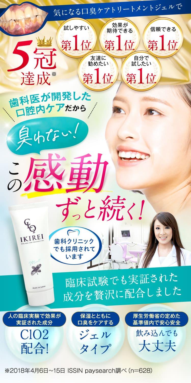 歯学博士が本気で開発した口臭対策 IKIREI(イキレイ)