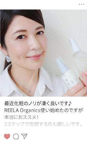 最近化粧ノリが凄く良いです♪REELA Organics使い始めたのですが本当におススメ!2ステップで完結するのも嬉しいです。