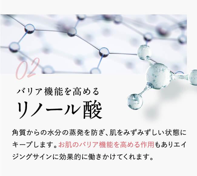 バリア機能を高めるリノール酸