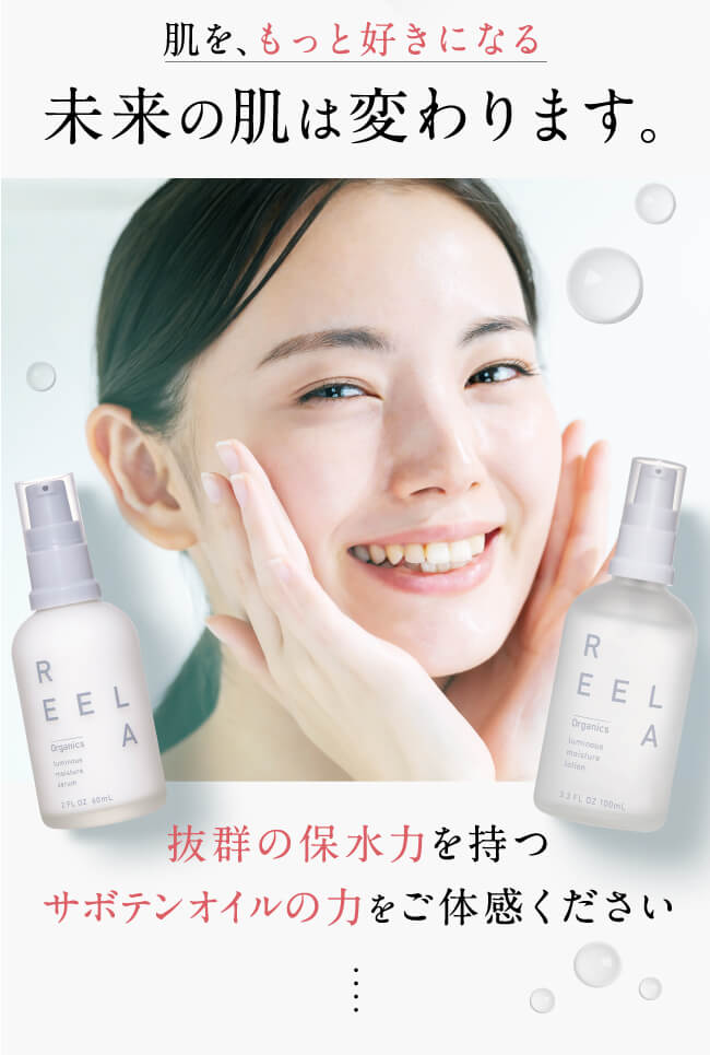肌を、もっと好きになる。未来の肌は変わります。抜群の保水力を持つサボテンオイルの力をご体感ください