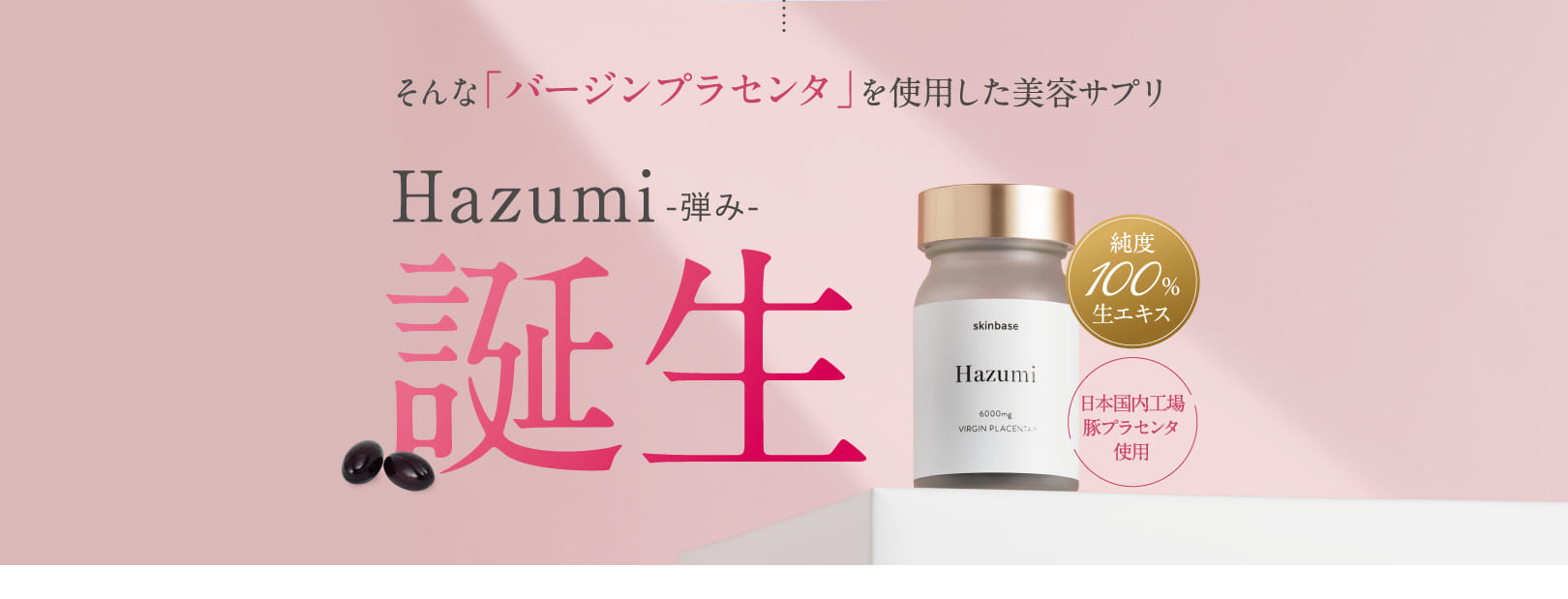 そんな「バージンプラセンタ」を使用した美容サプリHazumi誕生
