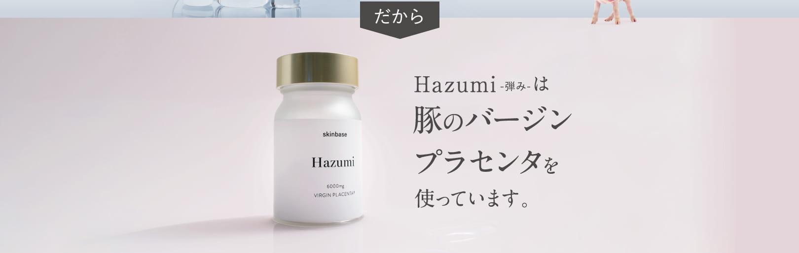 Hazumi-弾み-は豚のバージンプラセンタを使っています。