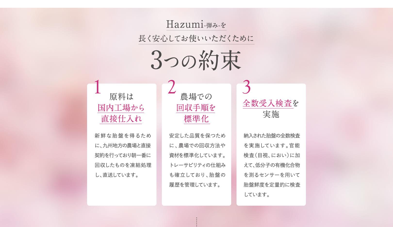 Hazumi-弾み-を長く安心してお使いいただくために3つの約束