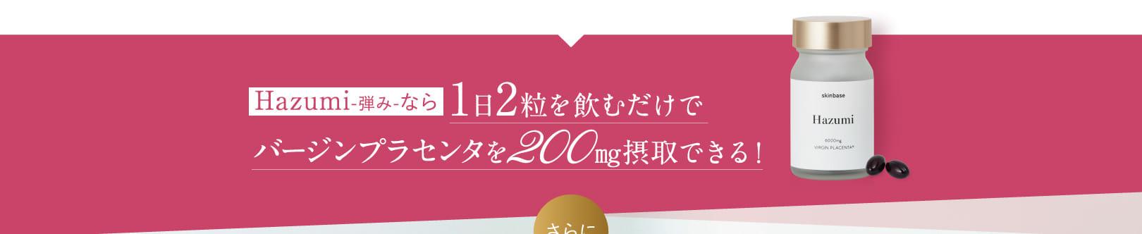 Hazumi-弾み-なら1日2粒を飲むだけでバージンプラセンタを200㎎摂取できる!