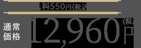 通常価格12960円