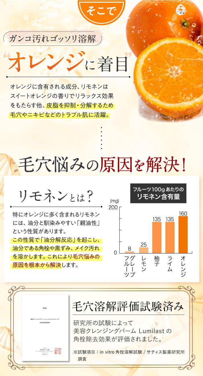 そこでオレンジに着目