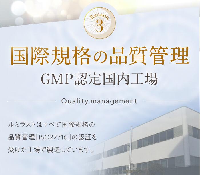 国際規格の品質管理