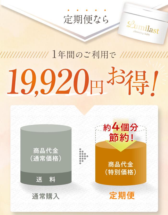 1年間のご利用で19920円お得!