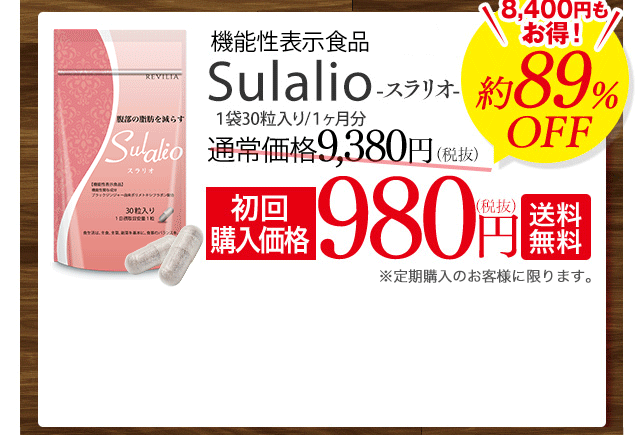 ダイエットサポートサプリSulalio