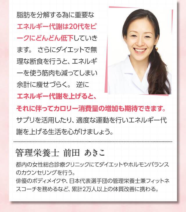 管理栄養士 前田あきこ