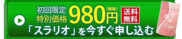 定期初回特別価格980円送料無料で申し込む