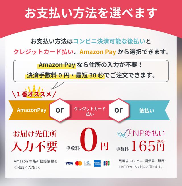 支払い方法