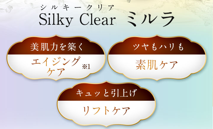 Silky Clear ミルラ