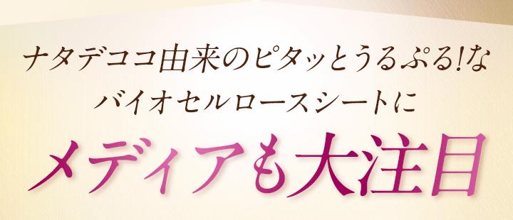 ナタデココ由来のピタッとうるぷる!