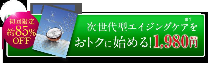 次世代型エイジングケアが495円で始められる!