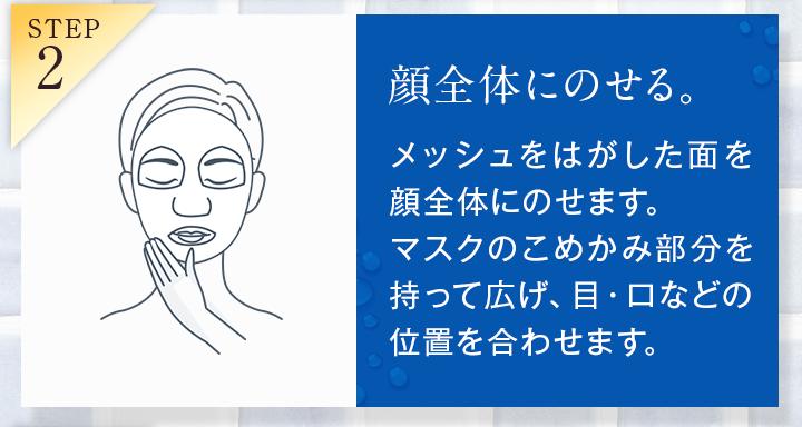 step2 顔全体にのせる。