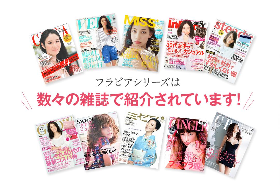 フラビアシリーズは 数々の雑誌で紹介されています!