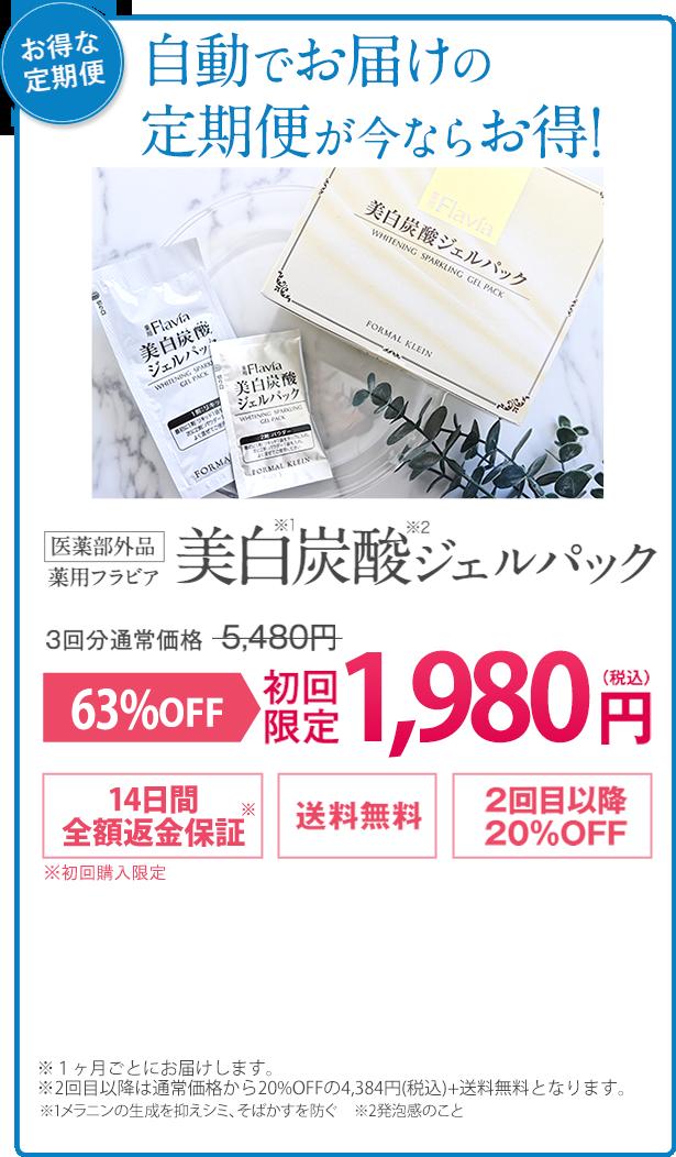お得な定期便 美白炭酸ジェルパック 63%OFF 初回限定1980円(税込)