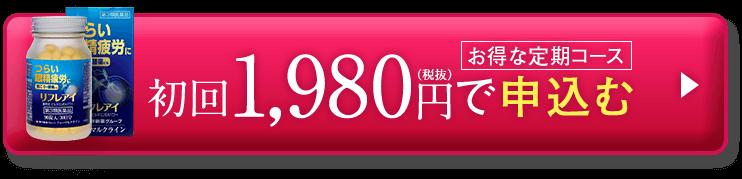 お得な定期コース 初回1,980円(税抜)で申込む