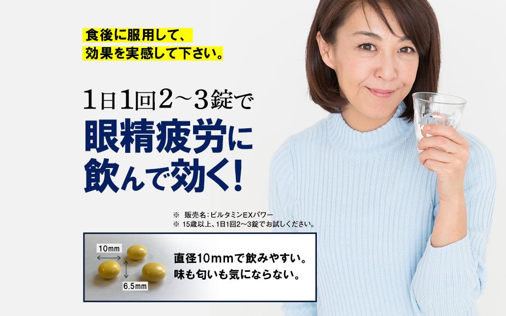 食後に服用して、効果を実感して下さい。1日1回3粒で眼精疲労に飲んで効く!※販売名:ビルタミンEXパワー※15歳以上、1日1回2~3錠でお試しください。直径10mmで飲みやすい。味も匂いも気にならない。