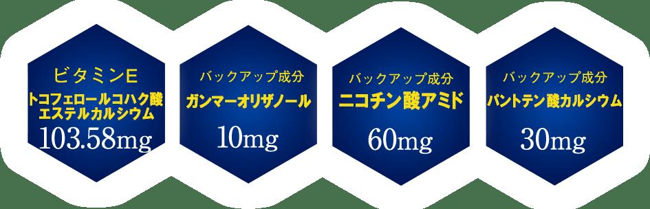 ビタミンEトコフェロール10,358mg バックアップ成分ガンマオリザノール10mg バックアップ成分ニコチン酸アミド60mg バックアップ成分パントテン酸カルシウム30mg