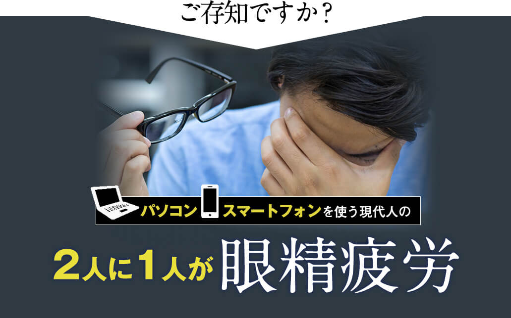 ご存知ですか?パソコンスマートフォンを使う現代人の2人に1人が眼精疲労