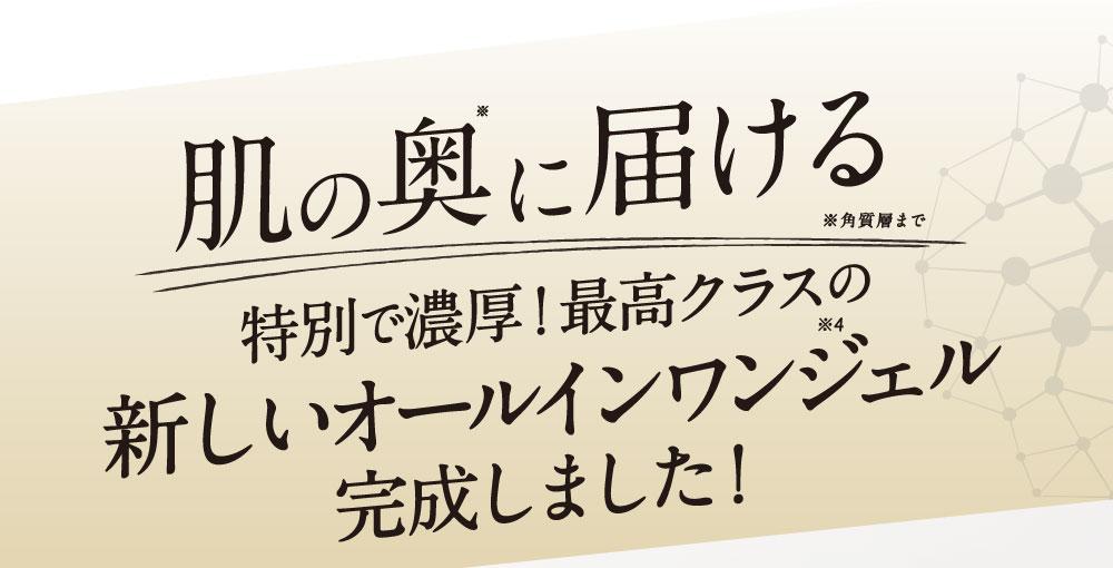 日本で唯一本当にシミに届く新しいオールインワンジェル完成しました!