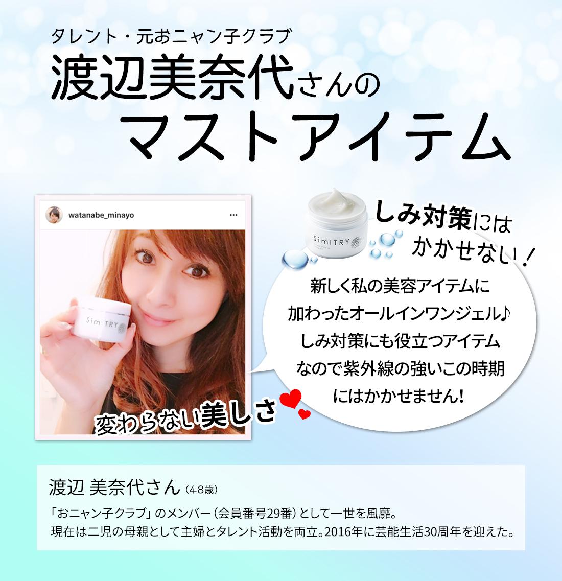 渡辺美奈代さんも愛用いただいております!